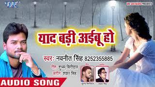 सच्चा प्यार करने वाले जरूर एक बार जरूर सुने - Yaad Badi Aibu Ho - Bhojpuri Superhit Sad Song 2018