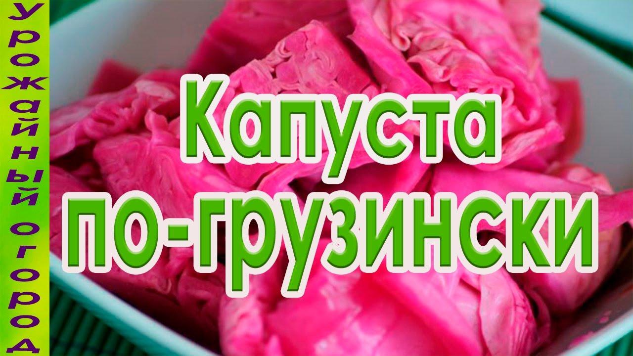 рецепт капуста по гурийски