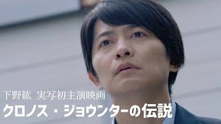映画「クロノス・ジョウンターの伝説」Blu-ray&DVD 2019年10月2日(水)発売!