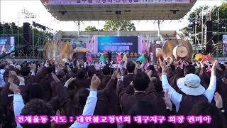 ♥법요식축하공연 전체율동 ♥ ♧불기2562년 2018 부처님오신날 법요식♧ ^^2018^^ 형형색색 달구벌 관등놀이