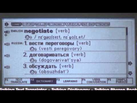 ดิกชันนารี E-dict v4 แปลได้ทั้งประโยค