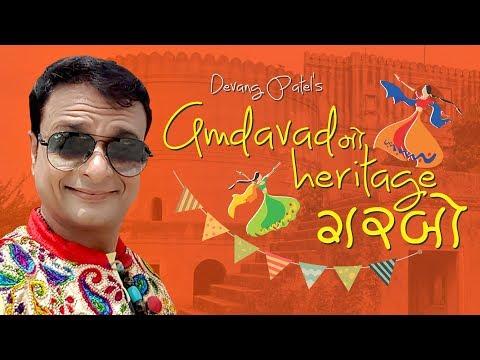 Amadavad No Heritage Garbo - Navratri Garba Song - Devang Patel & Suchita Vyas