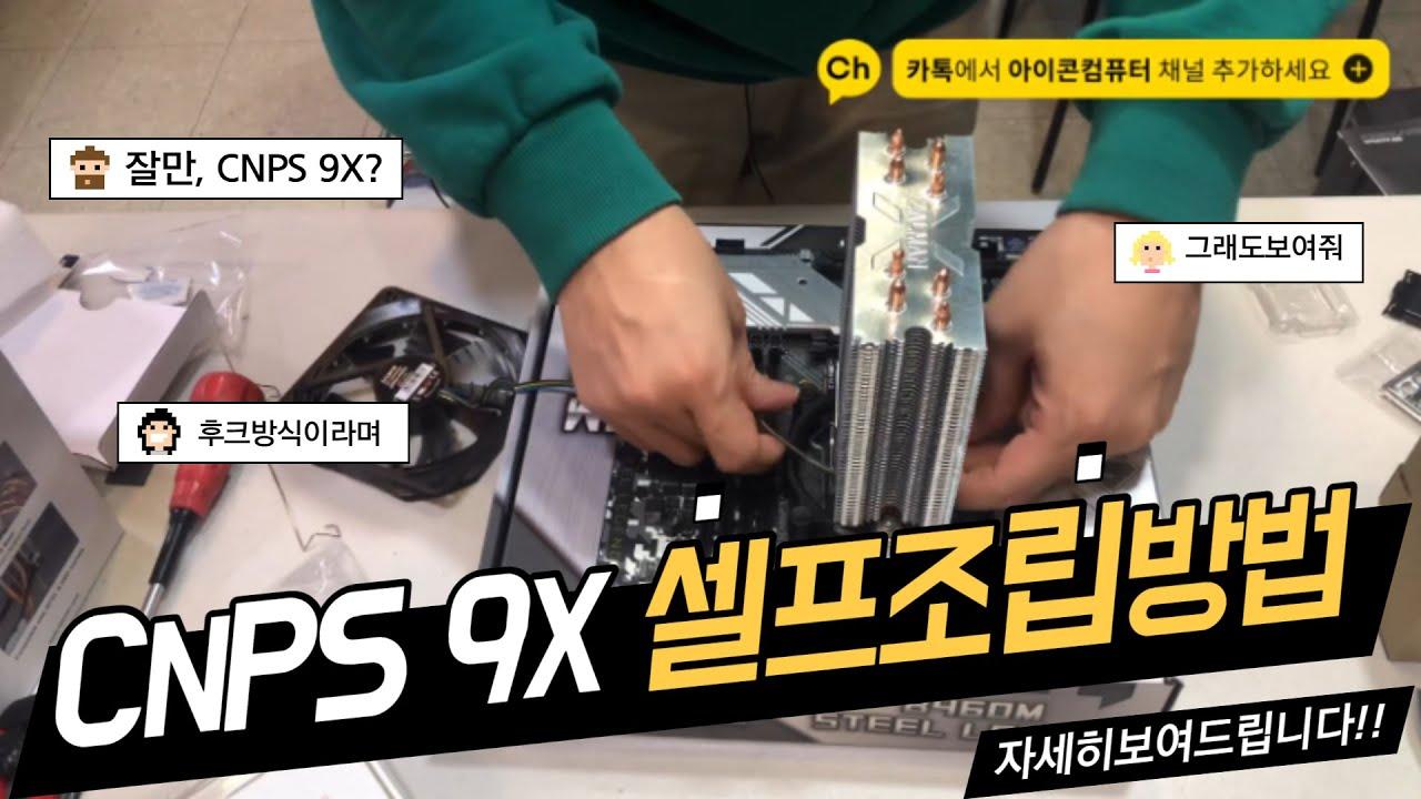 대전조립컴퓨터, 잘만 CNPS 9X 화이트 LED 공냉쿨러 셀프 조립 가이드
