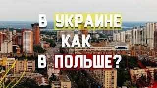 В Украине как в Польше?