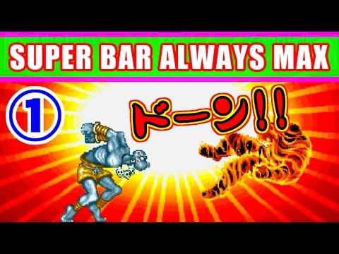 [1/4] SUPER BAR ALWAYS MAX - SUPER STREET FIGHTER II Turbo
