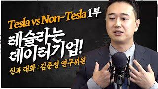Tesla vs Non-Tesla 1부, 테슬라는 사실…