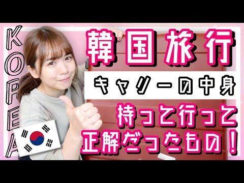 【韓国】海外行くならこれ持って行った方がいいよ、、!【大量紹介】 - YouTube