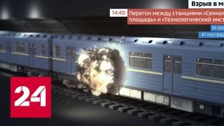Трагедия в питерском метро: хроника событий и первые версии