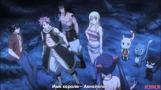 Fairy Tail   Сказка о Хвосте Феи Трейлер {Rimus}