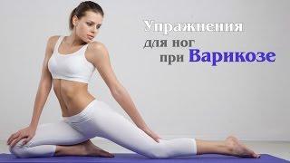 Лечебная гимнастика для улучшение кровообращения в ногах и области таза