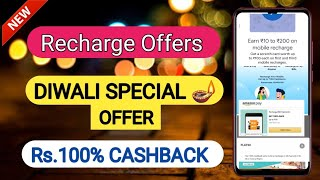 New Recharge Offers | Diwali Special Offer | Recharge Rs.100 Cashback | Paytm, Amazon, GooglePay,