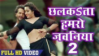 Khesari Lal & Kajal Raghwani (2018) का सबसे बड़ा हिट गाना- Chhalakata Hamro Jawaniya 2-Bhojpuri Movie