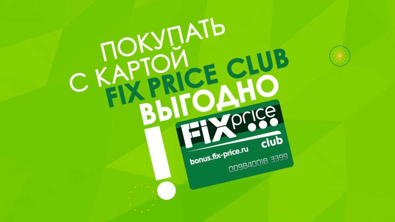 Fix price club скидки 29 ноября
