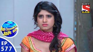 Badi Door Se Aaye Hain - बड़ी दूर से आये है - Episode 577 - 22nd August, 2016