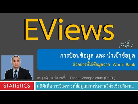 EViews 01: Data entry & data import