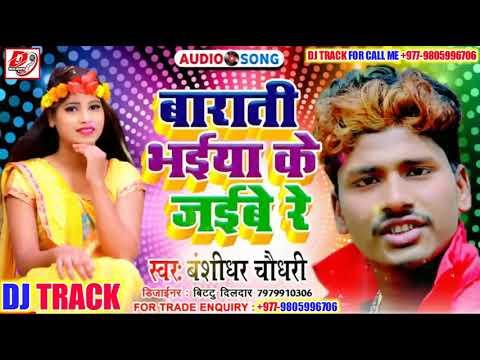 Dj Track   Barati Bhiya Ke Jebai Re Dj Track   Bansidhar Chaudhary Dj Track 2021   DjUmesh Sukhipur