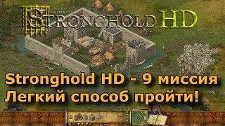 stronghold прохождение миссия 9 - лайфхак как быстро пройти 9 миссию в стронгхолд