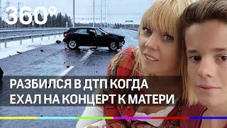 Сын Валерии разбился в ДТП под Петербургом