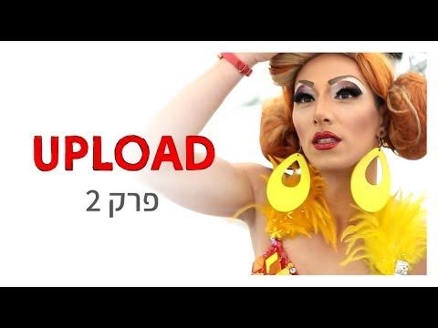 סדרת רשת חדשה | UPLOAD - פרק 2: זה לא פשוט