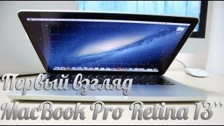 [Перший погляд + Розпакування] MacBook Pro Retina 13''