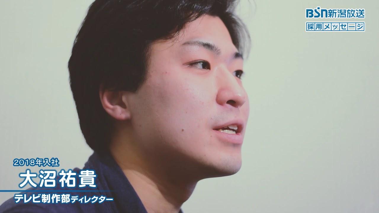 新潟放送 採用情報 先輩からのメッセージ「大沼編」 - YouTube