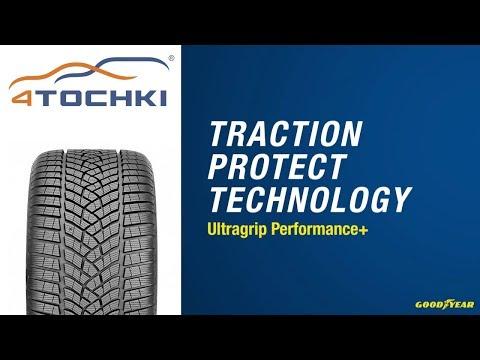 Шины Goodyear UltraGrip Performance+ с технологией Traction Protect