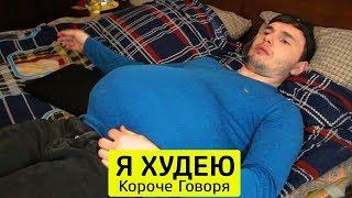 Download КОРОЧЕ ГОВОРЯ, Я ХУДЕЮ - ТимТим. Mp3 and Videos