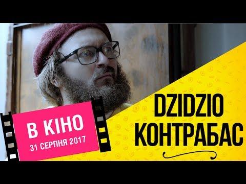 DZIDZIO Контрабас смотреть онлайн, 2017