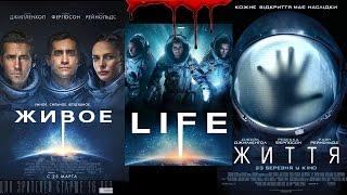 👽 ФИЛЬМ ЖИВОЕ 2017 (Life, Життя) про инопланетянина с Марса - впечатления