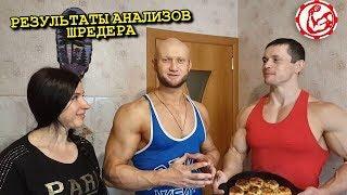 Результаты Анализов Шредера Алексея Клакоцкого