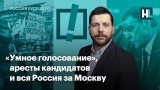 «Умное голосование», аресты кандидатов и вся Россия за Москву