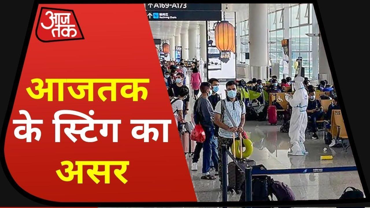 Vande Bharat उड़ानों के टिकटों की कालाबाजारी का पर्दाफाश, फंसे लोगों को लूट रहे एजेंट