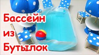 как Сделать Бассейн из Пластиковых  Бутылок