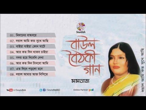Momtaz - Baul Boithoki Gaan   Full Audio Album   Soundtek