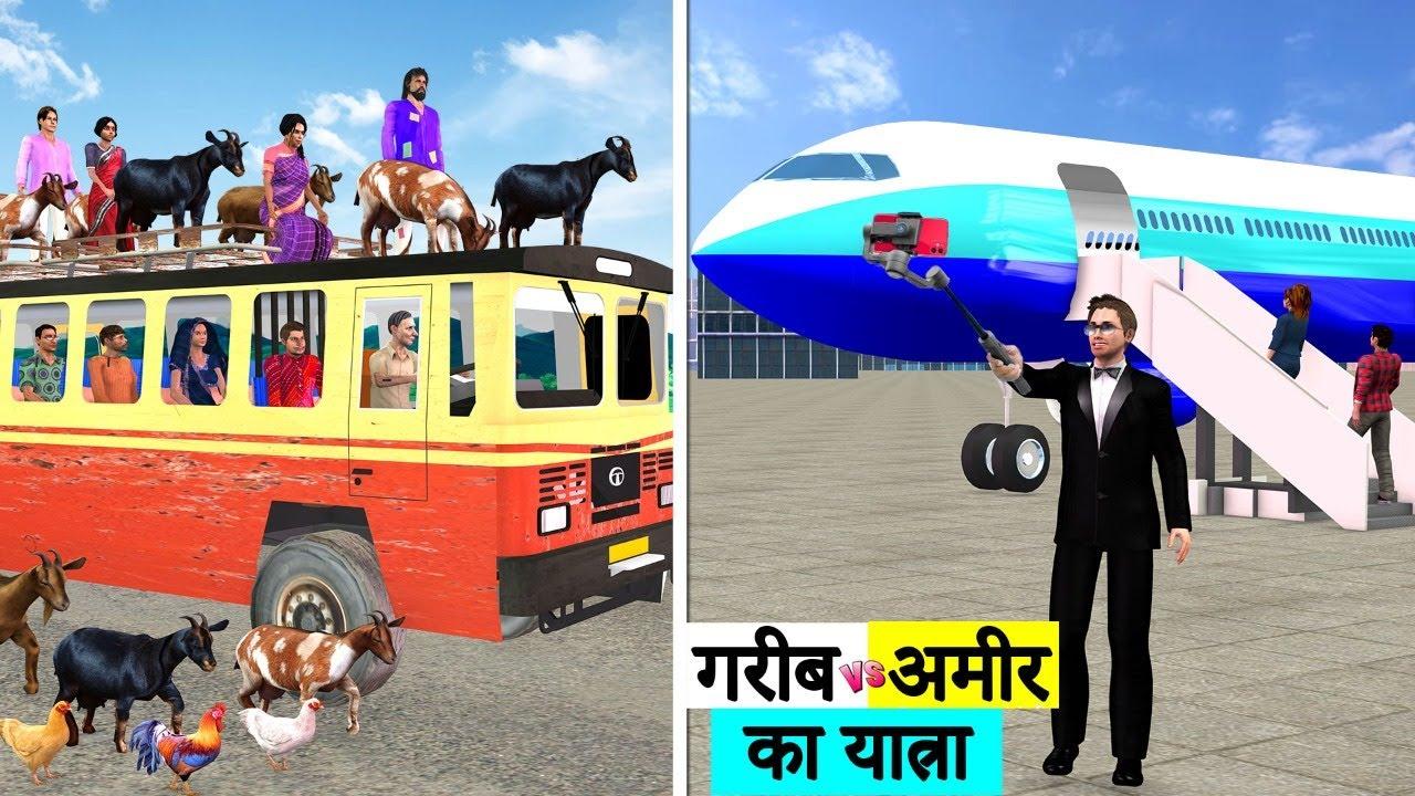 गरीब और अमीर की बस यात्रा Garib Aur Amir ki Bus Yatra Hindi Kahaniya हिंदी कहनिया Comedy Video