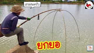 ยกยอ Minnow ►Fishing lifestyle Ep.209