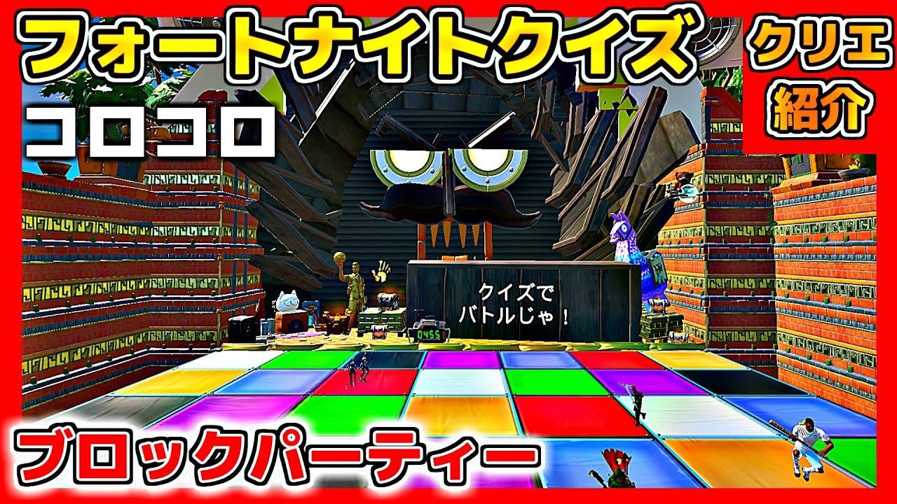 フォートナイト クリエイティブ ミニゲーム コード
