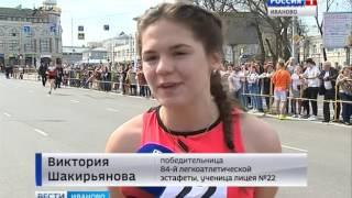 Первомайская эстафета Иваново СЮЖЕТ от 2.05.17