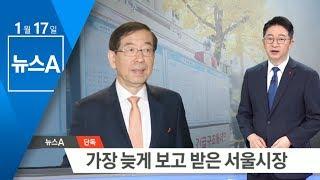 [단독] 가장 늦게 보고 받은 서울 시장…보고체계도 구멍 | 뉴스A thumbnail