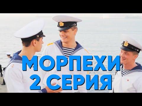 Морпехи. Сериал. 4 серия