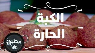 الكبة الحارة - ايمان عماري