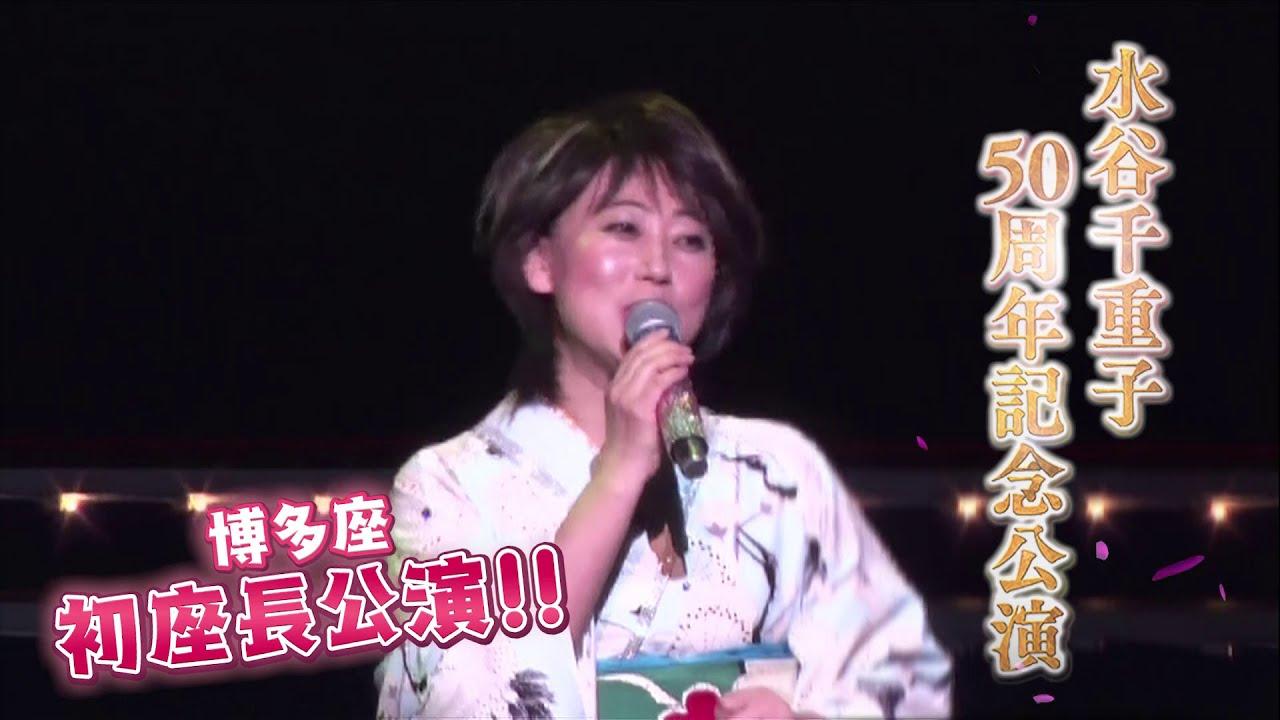 【博多座】水谷千重子50周年記念公演CM