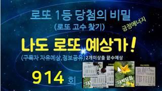 914회 나도로또예상가 (구독자예상/정보공유)