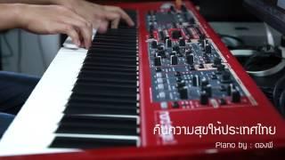 คืนความสุขให้ประเทศไทย Piano Cover by ตองพี