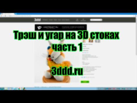 Трэш и угар на 3D стоках - 3ddd.ru