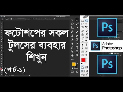 All Tools Of Adobe Photoshop In Bangla    Part-1
