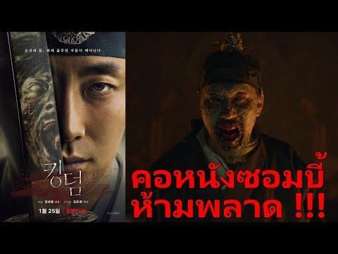 Kingdom ผีดิบคลั่ง บัลลังก์เดือด - รีวิวซีรีส์ Netflix + คุยบทสรุปหนัง