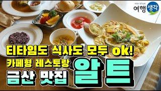[금산 맛집] 티타임도 식사도 한곳에서 모두 OK! 대…