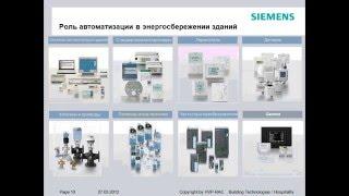 Обзор продукции и решений Siemens для автоматизации зданий