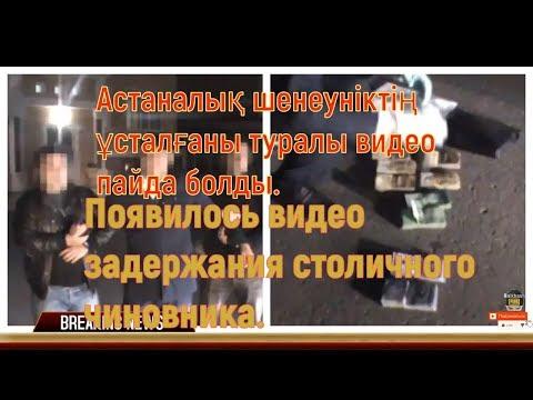 Появилось видео задержания столичного чиновника